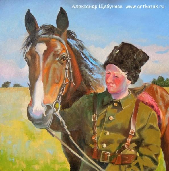 Казак с конём