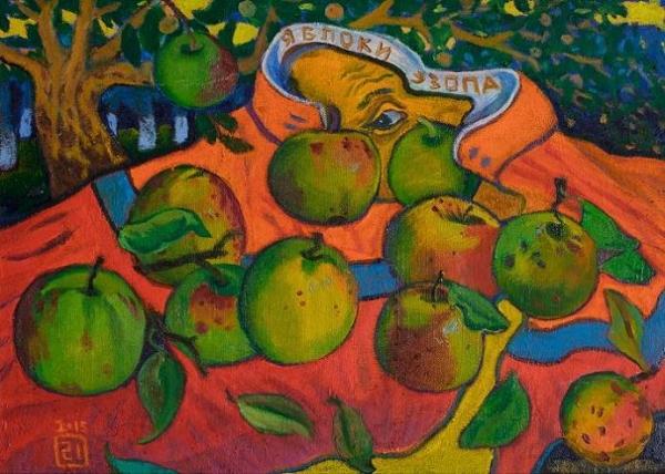 Яблоки Эзопа