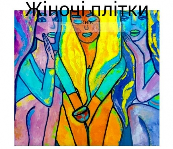 Женские разговорчики