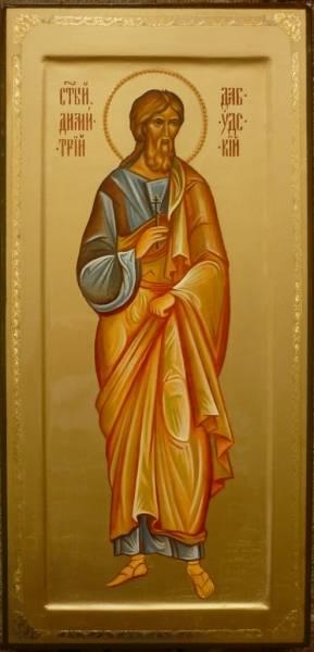 Св.Дмитрий Дабудский