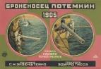 Броненосец  Потемкин  1905. Реж. С. Эйзенштейн