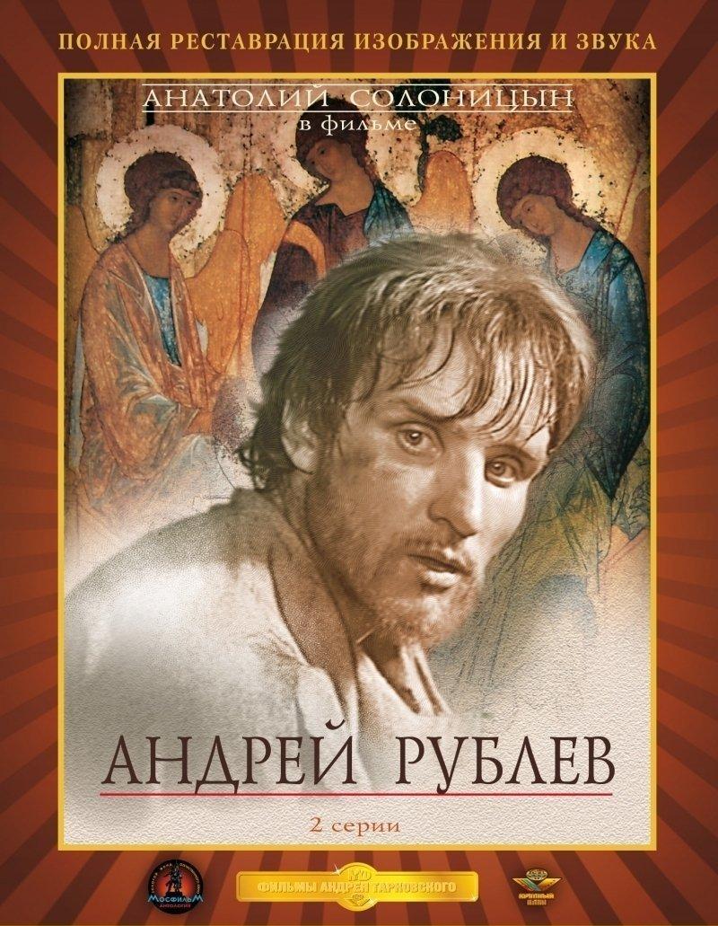 постер кинофильма Андрей Рублёв