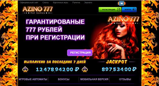 azino777 полная версия