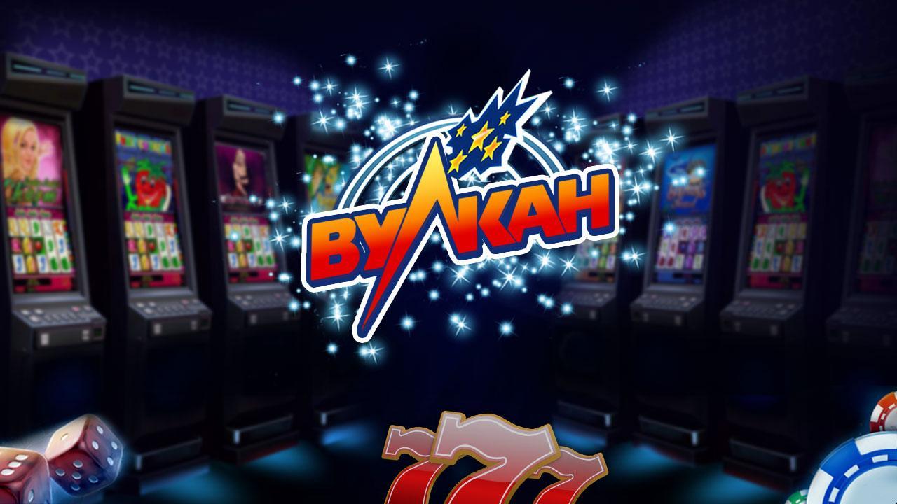 игры автоматы казино вулкан
