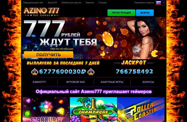Преимущества игровых автоматов в онлайн-клубе Азино777.