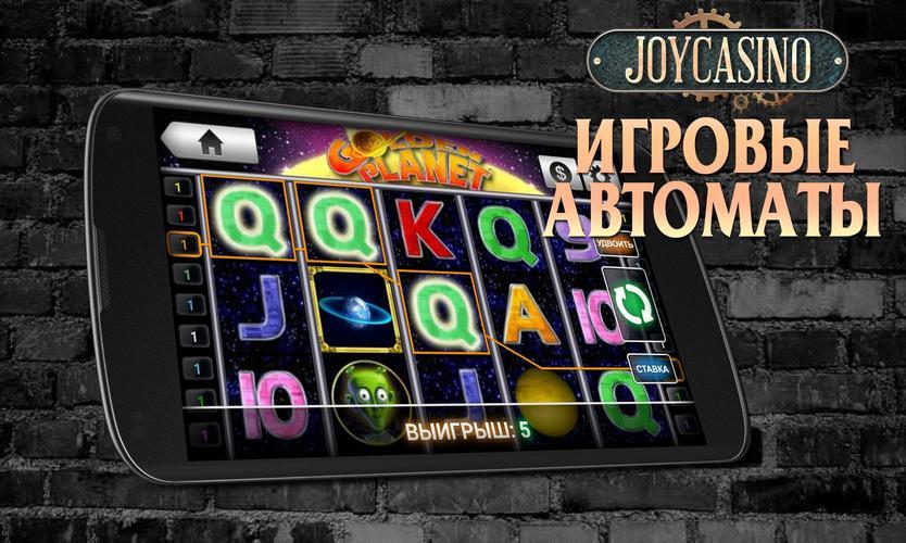 Какие игровые автоматы удастся найти в Джой Казино?