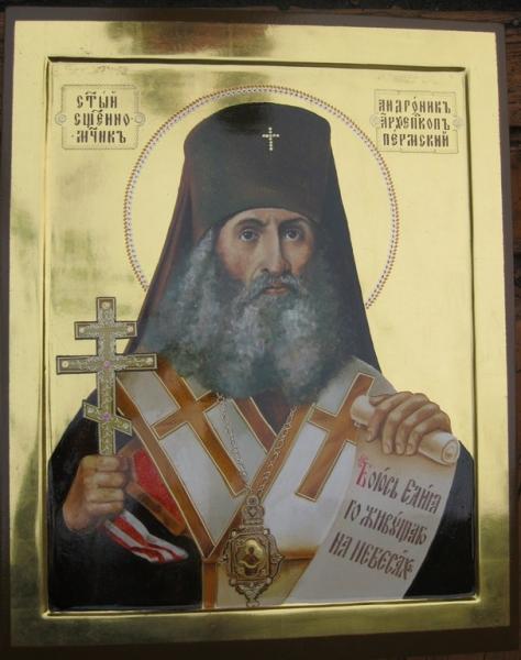 Св.Андронник
