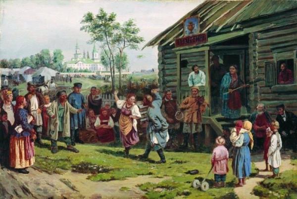 «Сельский праздник» 1870 г.
