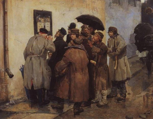 Военная телеграмма. 1878