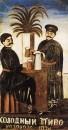Холодный пиво. 1910-е Клеенка, масло. ГМИ Грузии, Тбилиси