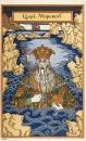 Царь Морской